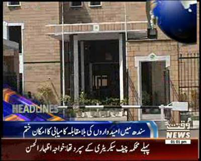 Waqtnews Headlines 01:00 PM 04 March 2015