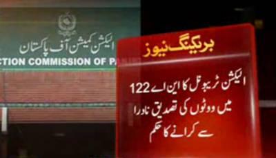 عمران خان کی درخواست پراین اے 122کے بیلٹ پیپرز اور انگوٹھوں کے نشانات کی نادرا کے ذریعے تصدیق کرنے کا حکم