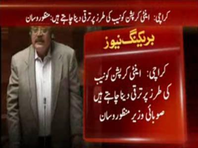 سندھ اسمبلی کے اجلاس میں منظور وسان کی زبان پھسل گئی ' حکومت جتنی ممکن ہو کرپشن کرتی ہے'