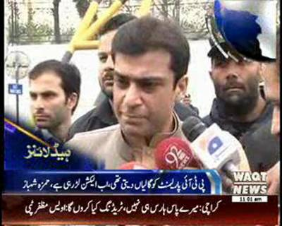 Waqtnews Headlines 11:00 AM 05 March 2015