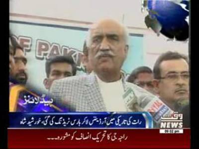 Waqtnews Headlines 09:00 PM 05 March 2015