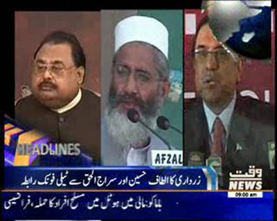 Waqtnews Headlines 09:00 AM 09 March 2015