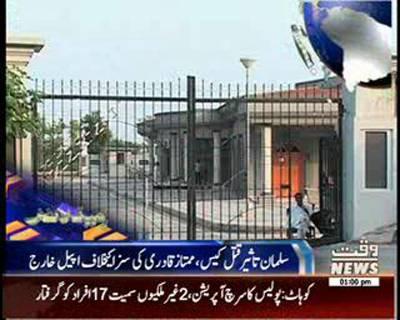 Waqtnews Headlines 01:00 PM 09 March 2015