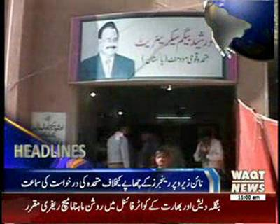 Waqtnews Headlines 11:00 AM 16 March 2015