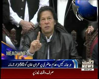 Waqtnews Headlines 03:00 PM 16 March 2015