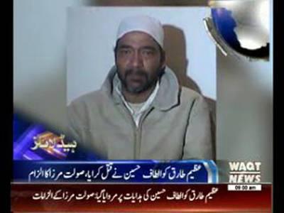 Waqtnews Headlines 09:00 AM 19 March 2015