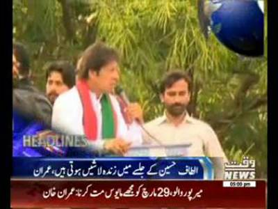 Waqtnews Headlines 05:00 PM 25 March 2015