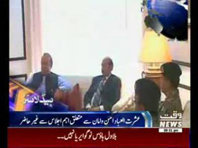 Waqtnews Headlines 09:00 PM 25 March 2015