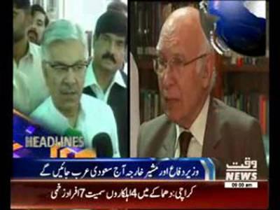 Waqtnews Headlines 09:00 AM 27 March 2015
