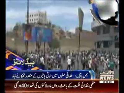 Waqtnews headlines 11:00 AM 29 March 2015