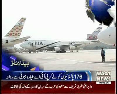 Waqtnews Headlines 09:00 AM 03 April 2015