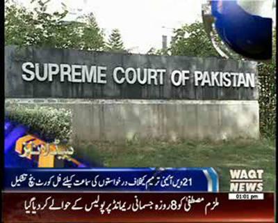 Waqtnews Headlines 01:00 PM 03 April 2015
