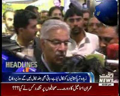 Waqtnews Headlines 03:00 PM 03 April 2015