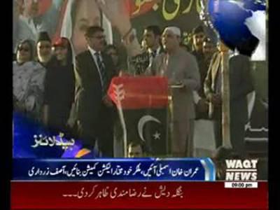 Waqtnews Headlines 09:00 PM 04 April 2015