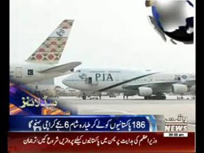 Waqtnews Headlines 09:00 AM 05 April 2015