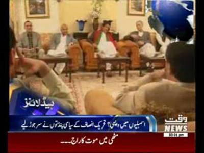 Waqtnews Headlines 03:00 PM 05 April 2015