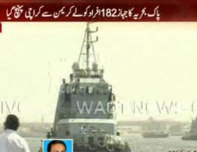 پاک بحریہ کا جہاز180 سے زائد پاکستانی اورغیرملکی محصورین کو لیکریمن سے کراچی بندرگاہ پہنچ گیا