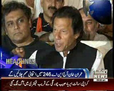 Waqtnews Headlines 09:00 AM 09 April 2015