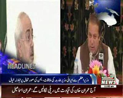 Waqtnews Headlines 11:00 AM 09 April 2015