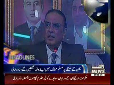 Waqtnews Headlines 05:00 PM 09 April 2015