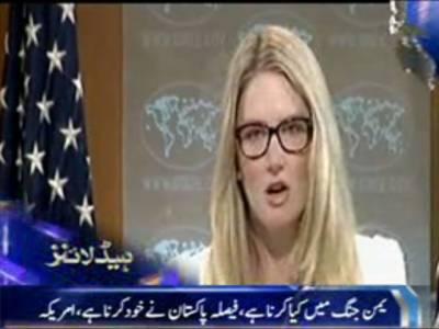 یمن جنگ میں پاکستان کی شمولیت کے بارے میں فیصلہ کرنا ہمارا کام نہیں:امریکی خارجہ