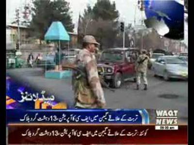 Waqtnews Headlines 09:00 AM 13 April 2015