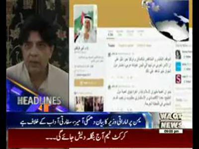 Waqtnews Headlines 09:00 PM 12 April 2015