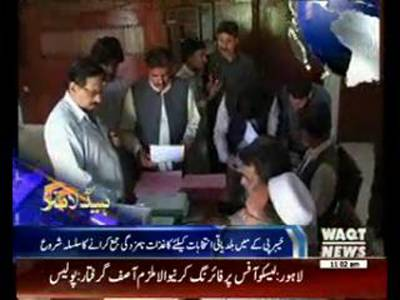 Waqtnews Headlines 11:00 AM 13 April 2015