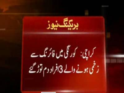 کراچی کے علاقے کورنگی ڈھائی میں3افراد کو دن دھاڑے گولیوں سے چھلنی کر دیا