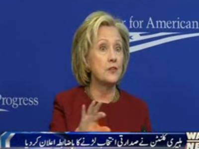 ہلیری کلنٹن نے 2016 میں امریکا کے صدارتی انتخاب لڑنے کا اعلان کر دیا