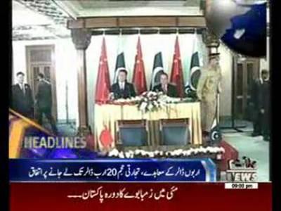 Waqtnews Headlines 09:00 PM 20 April 2015