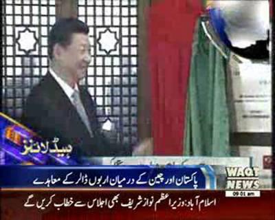 Waqtnews Headlines 09:00 AM 21 April 2015