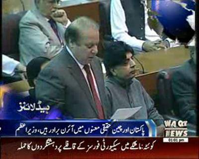 Waqtnews Headlines 01:00 PM 21 April 2015