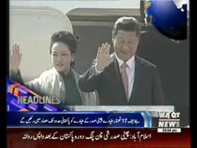 Waqtnews Headlines 03:00 PM 21 April 2015