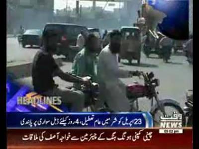 Waqtnews Headlines 05:00 PM 21 April 2015