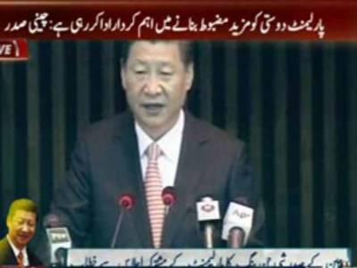 چینی صدر شی جن پنگ نے پارلیمنٹ کے مشترکہ اجلاس سے خطاب کیا