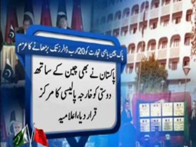 پاکستان اورچین کا اپنی دوستی کوتمام موسموں میں قابل قبول اسٹریٹجک تعاون اورشراکت داری میں بدلنے کے لئےمشترکہ اعلامیہ جاری