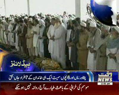 Waqtnews Headlines 11:00 AM 27 April 2015
