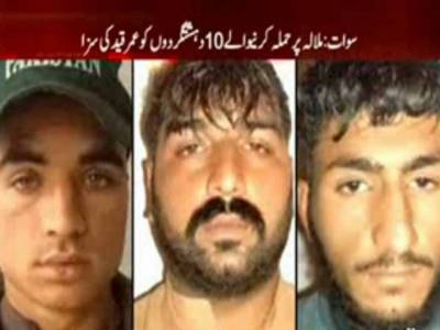 سوات میں انسداد دہشت گردی کی عدالت نے ملالہ یوسف زئی پرحملہ کرنیوالے 10دہشتگردوں کوعمرقید کی سزا سنادی