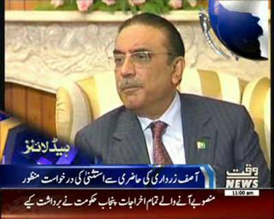 Waqtnews Headlines 11:00 AM 05 May 2015