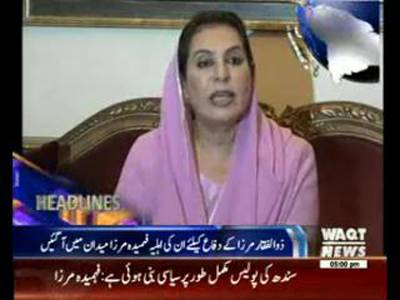 Waqtnews Headlines 05:00 PM 05 May 2015