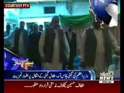 Waqtnews Headlines 03:00 PM 05 May 2015
