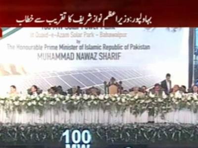 پاک چین دوستی کی ایک اورمثال،بہاولپور میں پاکستان کے پہلے سولر انرجی منصوبے کاافتتاح