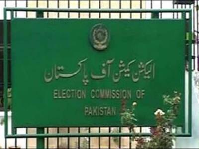 ٹریبونل کا فیصلہ موصول ہوتے ہی حلقہ NA-125کا ڈی نوٹی فکیشن جاری کر دیا جائے گا:الیکشن کمیشن