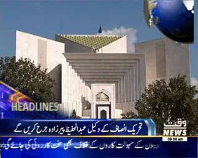 Waqtnesw Headlines 09:00 AM 06 May 2015