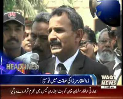 Waqtnews Headlines 11:00 AM 06 May 2015