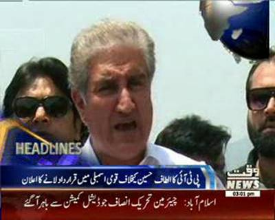 Waqtnews Headlines 03:00 PM 06 May 2015
