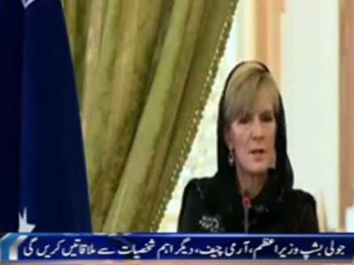 آسٹریلوی وزیر خارجہ جولی بشپ دو روزہ دورے پر پاکستان پہنچ گئی ہیں