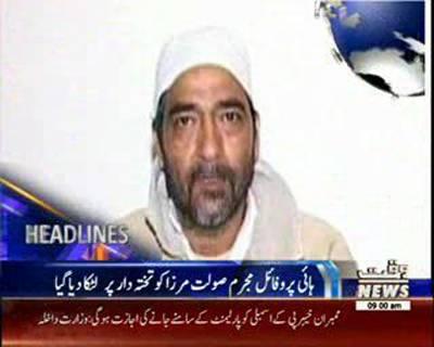 Waqtnews Headlines 09:00 AM 12 May 2015