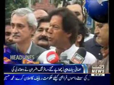 Waqtnews Headlines 05:00 PM 12 May 2015